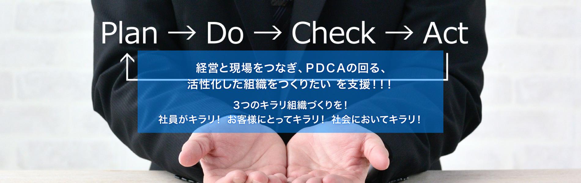 経営と現場をつなぎ、PDCAの回る、活性化した組織を作りたいを支援!!3つのキラリ組織づくりを!社員がキラリ!お客様にとってキラリ!社会においてキラリ!