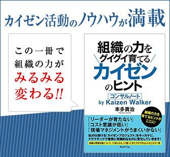 カイゼン活動のノウハウが満載。「組織の力をグイグイ育てるカイゼンのヒント」書籍発売中!
