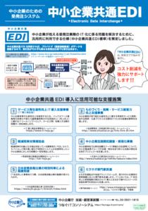 中小企業共通EDI パンフレット