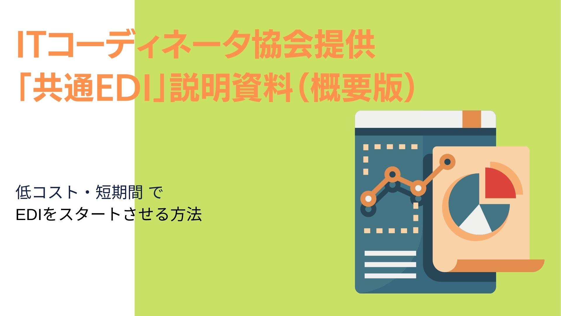 ITコーディネータ協会が作成・提供「共通EDIの説明資料(概要版)