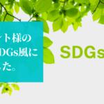 クライアント(建設業):これまでの取組みをSDGs風にまとめてみました!
