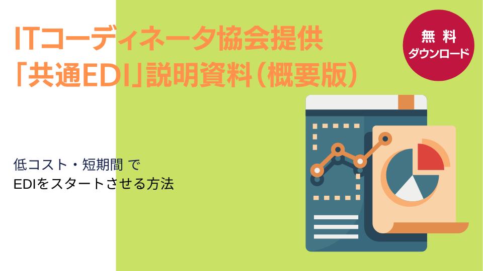 ITコーディネータ協会が作成・提供「共通EDIの説明資料(概要版)」無料ダウンロード
