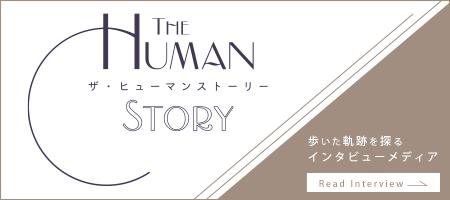 ヒューマンストーリー(本多のインタビュー記事) バナー